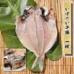 \あす着く/いぼだい干物 1枚 国産 お取り寄せ グルメ 魚 エボダイ ギフト プレゼント 食品 食べ物