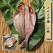 イサキ干物(相模湾産) 1枚 お取り寄せ グルメ ギフト プレゼント 魚 食品 食べ物