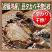 豆タカベ干物5尾真空パック(相模湾産)