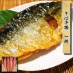 \あす着く/サバ干物(国産) 1枚 お取り寄せ グルメ 魚 食品 食べ物 ギフト プレゼント おかず おつまみ 海鮮