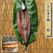 秋刀魚干物(国産) 1枚 さんま 魚 食品 食べ物 お取り寄せ グルメ ギフト プレゼント お歳暮 父の日 母の日 お中元
