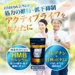 筋肉量 筋力 機能性表示食品 HMBタブレット36000 送料無料