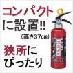 消火器 家庭用/ヤマト