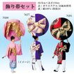 飾り帯セット よさこい衣装 帯金属糸使用 76277-76278-76280-76281