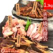 メガ盛り 焼肉 満福焼肉福袋 1.3kg / 骨付き牛カルビ 骨付き豚カルビ 牛タン味噌漬け もちもち豚トロ ありた鶏の切り身【 バーベキュー】