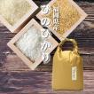 新米 28年産 九州産ひのひかり5kg(5kg×1) / 選べる精米度合い