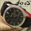 和心 腕時計 メンズ 宇陀印傳をバンド部の装飾に使用した日本製腕時計 和風 和装 着物 WA-001M-N 防水 日本製 保証書付 ブランド 送料無料