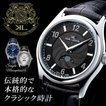 高級仕様 腕時計 KARL-LEIMON Classic Simplicity Stainless Steel 腕時計 高級腕時計 日本製 メンズ 男性用 ビジネス Mens クォーツ式 カルレイモン 送料無料