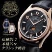 高級仕様 腕時計 KARL-LEIMON Classic Simplicity Gold クラシック シンプリシティ ゴールド ムーンフェイズ 腕時計 高級腕時計 日本製 メンズ 男性用 送料無料