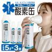 酸素缶 日本製1本5リットル(3本セット) スターオブ...