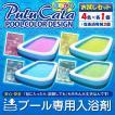 プール専用入浴剤 PULUCALA(ぷるから)4色×各1個&プール塩素消毒剤3個 お試しセット おしゃれ カラフル 安全 安心 水遊び ゆうパケット送料無料