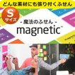 マグネティックノート 魔法のふせん Sサイズ・100枚入り magnetic notes/裏面はホワイトボードで何度でも書き直せます/付箋 メモ メモ用紙