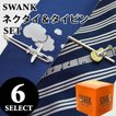 その他ネクタイ ニューヨークの老舗ブランドSWANK スワンク 遊び心溢れる タイピン&シルク100%高級 ネクタイセット 送料無料