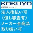 コクヨ品番 HP-NC615PAW 医療施設用家具ナーシングカートFREE+