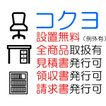コクヨ品番 SD-ISN1575LCASPAWNN デスク iS 片袖デスクA4 シリンダー錠 W1500xD750xH720 iSデスクシステム