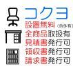 コクヨ品番 SD-XK6415AS81MD8 会議テ−ブル SAIBI 塗装脚 W6400xD1500xH720 サイビ