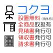 コクヨ品番 SLK-HY18DF1 スクールロッカー ロータイプ6×3標準扉 南京錠掛け金具付き W1800xD380xH880 スクールロッカー
