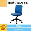 オフィスチェア デスクチェア パソコンチェア 事務椅子 HG1000 肘なし Y-HG1000-M0-F
