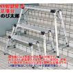 ナカオ のび太郎(四脚調節式 足場台) 垂直高0.64〜0.98m IRN130-10 【送料無料】