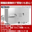 エーコー 小型耐火金庫「D-FASE」 DFS1-FEDesign Type「D1」 インテリアデザイン金庫 2マルチロック+内蔵シリンダー錠搭載!! 1時間耐火 19.5L 「EIKO」