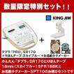キングジム<KING JIM> ラベルライター「テプラ」PRO SR170 お名前タグメーカー+りぼんテープ(スカイブルー)付スペシャルセット