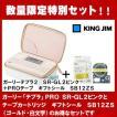 キングジム<KING JIM> ラベルライター「テプラ」PRO ガーリーテプラ SR-GL2ヒン ギフトセット SR-GL2GS-G