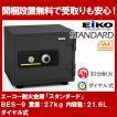 エーコー 家庭用小型耐火金庫 STANDARD BES-9 (ダイ...