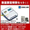 キングジム<KING JIM> ラベルライター「テプラ」PRO SR370 エントリーモデル PROテープカートリッジ 強粘着ラベル SS12KW付特別セット