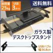 ガラス製デスクトップスタンド ブラック OF3E-WEDESKST-BK USBハブ3口搭載 机上ラック PCラック モニタースタンド モニター台 机上台 液晶モニタースタンド