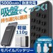 モバイルバッテリー 軽量 大容量 5000mAh iPhone iPad Android 各種対応 グレー 急速充電 薄型 スマホバッテリー 携帯充電器 Xoopar BUBBLE BANG