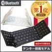 キーボード ブルートゥース Bluetooth ワイヤレス テンキー付き 折りたたみ スマートフォン タブレット用 専用レザーケース付 ブラック ホワイト TRI 10key+