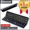 キーボード ブルートゥース Bluetooth ワイヤレス 折りたたみ スマートフォン タブレット用 専用レザーケース付 ブラック TRI Slim