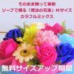 ソープフラワー「ソープで贈る魔法の花束Mサイズ」 カラフルミックス