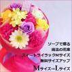 母の日 ソープフラワー「ソープで贈る魔法の花束Mサイズ⇒Lサイズ スィートライラック」無料サイズアップ特典期間 光るバラ 枯れないお花