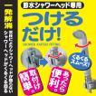 【定形外郵便対応可】節水シャワー専用シャワーカイテキフィッティングつけるだけ!