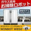 エコバックス 窓用ロボット掃除機 WINBOT w850 送料無料