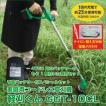 草刈機 伸縮式 家庭用コードレス充電式 軽刈くん GGT-10CL 予備バッテリー付スペシャルセット 送料無料