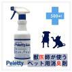 ペレッティー Peletty  500ml 動物病院 ブリーダー 多頭飼 プロ用 ペット おしっこ おそそ 除菌 犬 猫 インコ 消臭