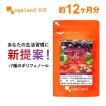 【1年分】トマトリコピン トマトサプリ トマトダイエット リコピン ポリフェノール レスベラトロール レスベラ サプリメント 約12ヶ月分 _JH