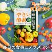 【1年分】酵素 サプリ サプリメント やさい酵素 健康食品 約12ヶ月分 _JD