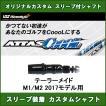 新品スリーブ付シャフト ATTAS CoooL テーラーメイド M1/M2 2017年用 スリーブ装着シャフト アッタスクール COOOL 9 ドライバー用 カスタム 非純正スリーブ