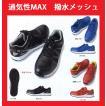 スニーカー安全靴。撥水 通気 耐油 耐滑 静電