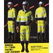 作業服 上下セット 高視認性安全服 クラス3適合 S〜4L