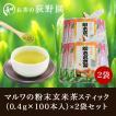 お茶 玄米茶 粉末茶 国産 冷温両用 簡単緑茶 コロナ 自粛 荻野園 マルワの粉末玄米茶スティックタイプ (0.4g×100本) 2袋セット