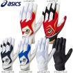 アシックス 激安 低価格 野球手袋両手組 NEORIVIVE 3121A249