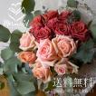 母の日 花 ギフト バラ 誕生日 バラ30本 花束 カラフル 結婚記念日 花 誕生日 お祝い