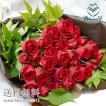 【クール便】花 ギフト バラ 誕生日 赤バラ30本 花束 還暦祝い 結婚記念日 花 お祝い 成人祝い プレゼント