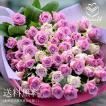 母の日 古希 喜寿  傘寿 卒寿  紫バラ ギフト パープルローズ 70本の花束  (同梱不可商品) フラワーギフト