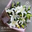 花束 ゆり ユリ カサブランカとグリーンの25輪 花 ギフト 誕生日 結婚記念日 お祝い 切り花