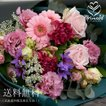 母の日 花 ギフト誕生日プレゼント 花束 「スタンダード花束」 お祝い フラワー 結婚記念日 退職祝い 送別祝い プレゼント